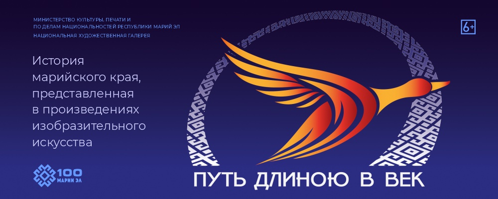 """Уникальная новая выставка """"Путь длиною в век"""""""